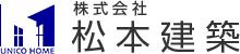 株式会社松本建築